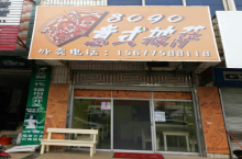 8090意式披萨