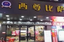 西尊披萨(东凤店)