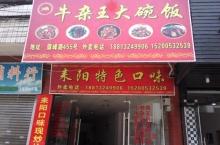 牛杂王大碗饭