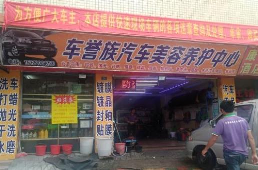 车誉族汽车美容养护中心-广州