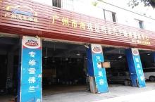 广州市海珠区鸣志汽车维修服务中心