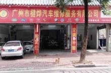 广州市楗烨汽车维修服务有限公司
