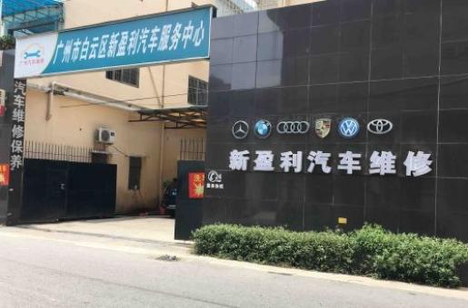 广州市白云区新盈利汽车服务中心-广州