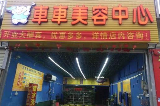 车车美容中心-广州