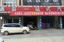 鑫磊一站式汽车