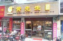 黄先生甜品店