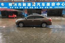 柳州市新港湾汽车美容中心