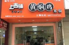上吉铺黄焖鸡(三江店)