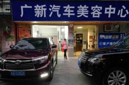 广新汽车美容中心-广州