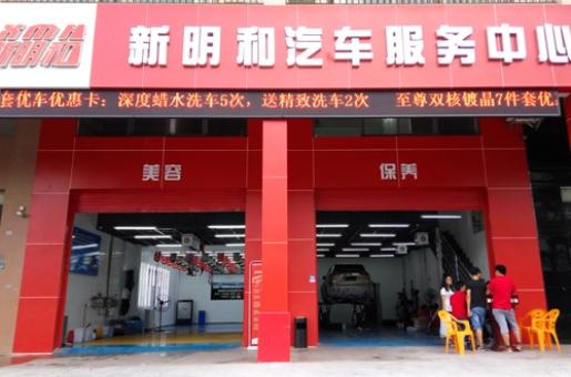 新明和汽车服务中心-广州