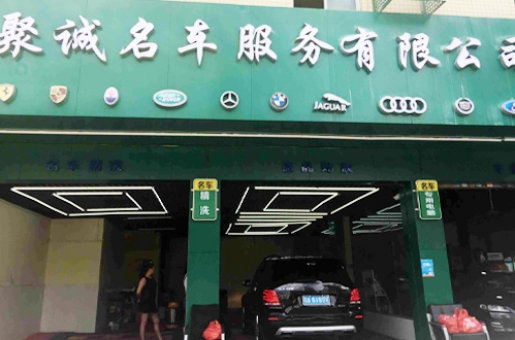 聚诚名车服务有限公司-广州