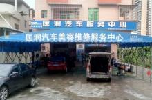 匡润汽车服务中心