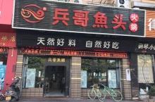 兵哥鱼头(大良总店)