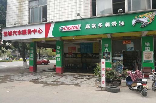 坚诚汽车服务中心-广州