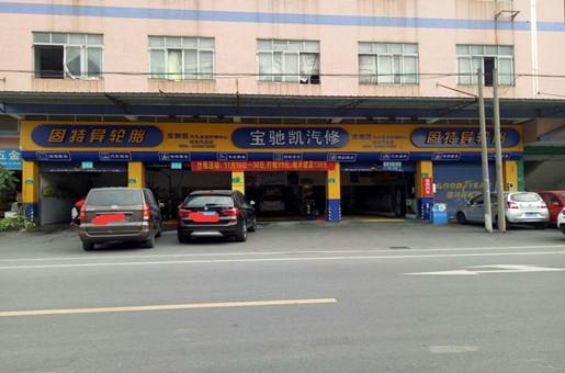 宝驰凯汽修-广州